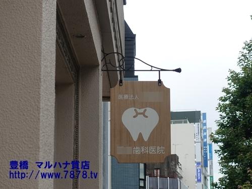 豊橋時計買取マルハナ質店 歯科医院
