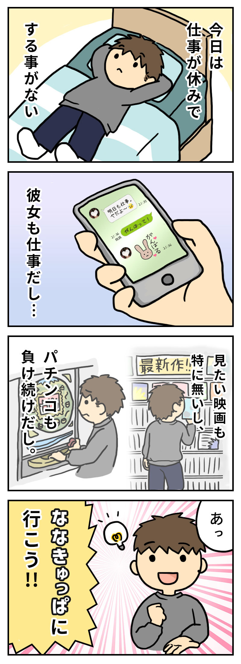 yonkoma001.jpg