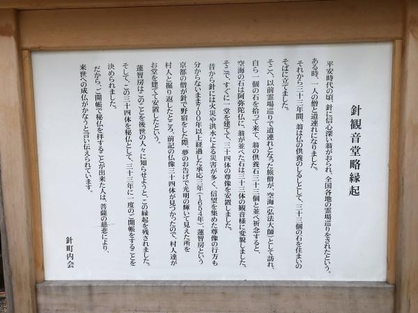 2018-08-13 針観音堂縁起