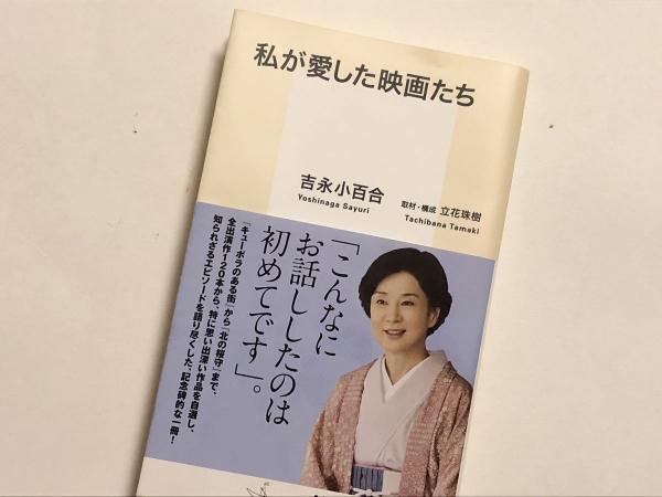 吉永小百合の本