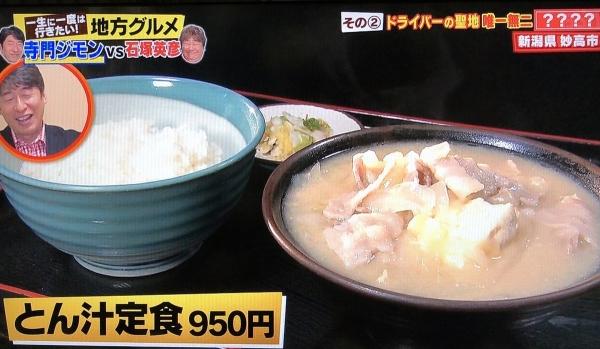 2018-09-04 とん汁定食