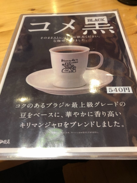 2018-09-18 コメ黒メニュー