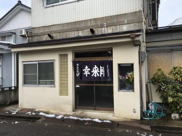 2018-02-25 幸来軒