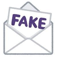 computer_email_fake0823.jpg
