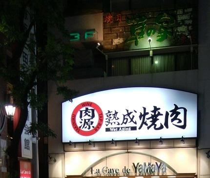 6草の家android-20180909140242 - コピー