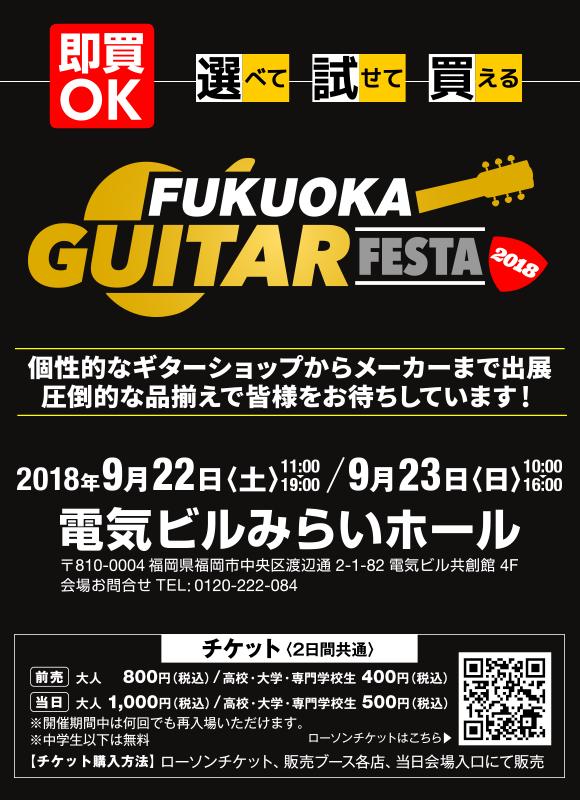 fukuoka_banner_580x800.png