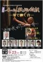 北海道南西沖地震25年追悼事業 神戸発 和太鼓松村組 -奏で継ぐ音-