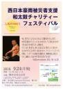 西日本豪雨被災者支援チャリティーフェスティバル