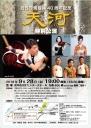 自性寺焼復興40周年記念、天河特別公演