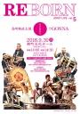 高崎頼政太鼓×gonna JOINT LIVE vol.5「REBORN」