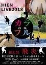 HIEN LIVE2018 カラフル~四季~