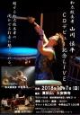 和太鼓奏者山川慎平 CDデビュー記念LIVE