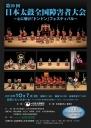 第20回日本太鼓全国障害者大会