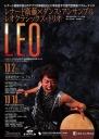 Leo レナード衛藤×ダンスアンサンブル Leonard Eto×Dance ensemble