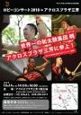 ロビーコンサート2018 in アクロスプラザ三芳