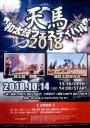 天馬和太鼓フェスティバル2018