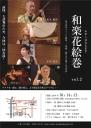 和樂花絵巻 vol.2
