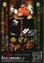 第一部 第21回日本太鼓ジュニアコンクール熊本県大会 第二部  感謝!熊本地震復旧支援事業 くまもと和太鼓フェスティバル