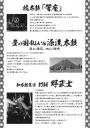 第二部  感謝!熊本地震復旧支援事業 くまもと和太鼓フェスティバル