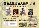 笛と太鼓の四人囃子LIVE~風神雷神ヲヒャイチレヅク~