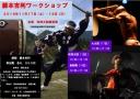 藤本吉利ワークショップ2018 大太鼓編、和知太鼓編、鬼剣舞編