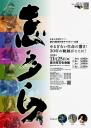 志多ら結成30周年ツアー 第21回若竹荘チャリティー公演