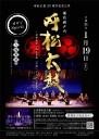 呼松太鼓 20周年記念公演