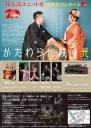 和太鼓ユニット光20周年コンサート かたわらに咲く光(ひかり)