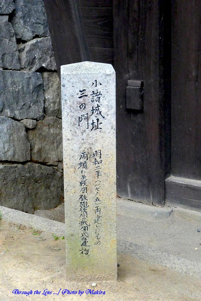 三の門碑(大手門側より)TZ1