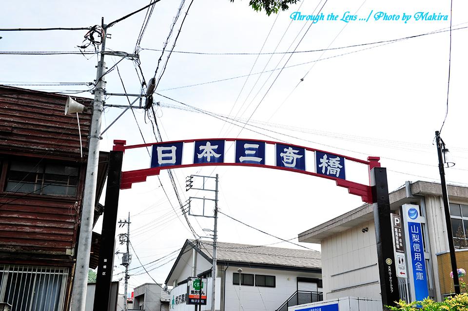 日本三奇橋1