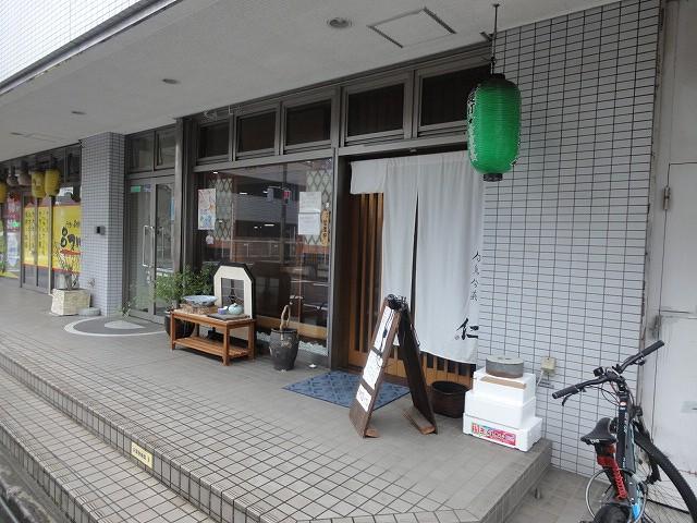 旬魚旬菜 仁 上杉店