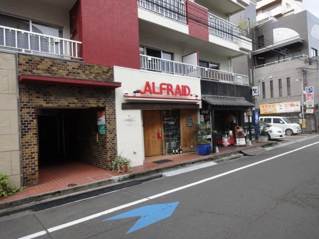 ALFRAID
