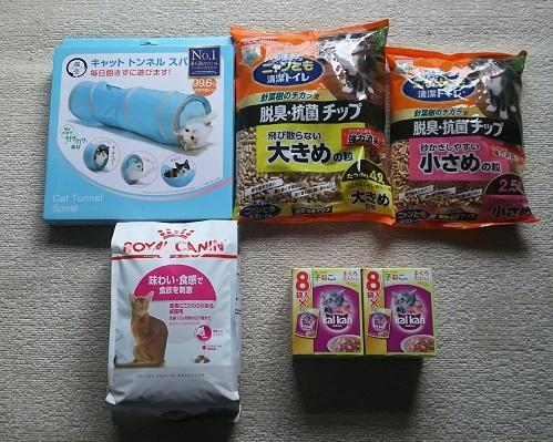 支援物資(三田市 N・Kさま)イルカ