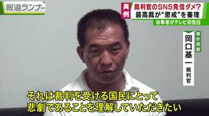 日本の裁判官は 1