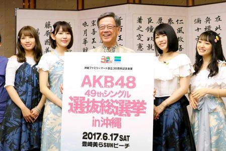 翁長雄志沖縄県知事 AKB48 沖縄 デイリーペディア