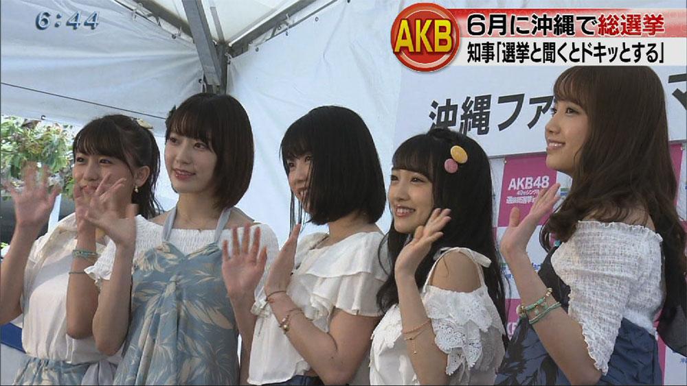 AKB48 沖縄 ファミマ 3