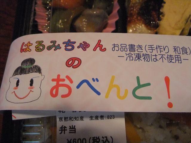 あけみちゃん弁当②