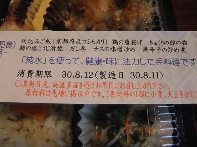 あけみちゃん弁当➂