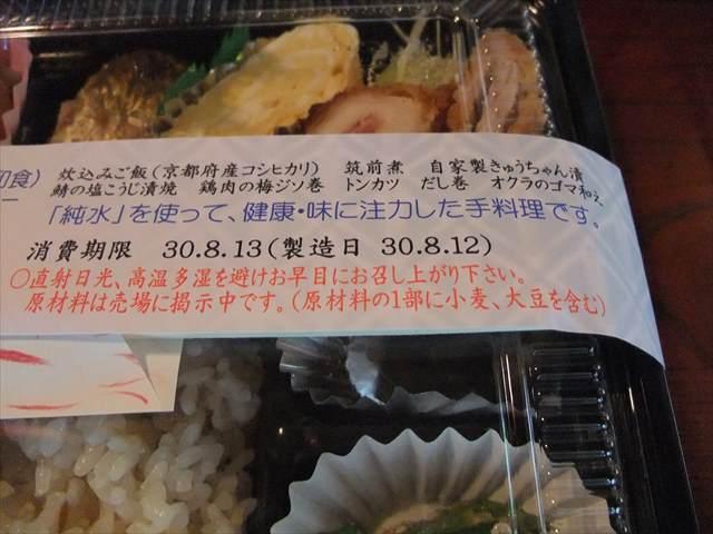 あけみちゃん弁当