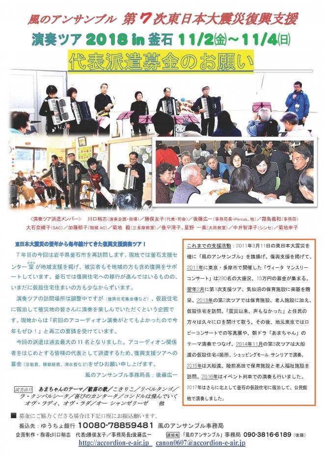 第7次東日本大震災復興支援演奏ツア派遣 募金のお願い!