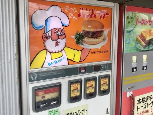 ハンバーガー 自動販売機