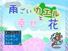 01_amagoiKaeru_ss_title.jpg