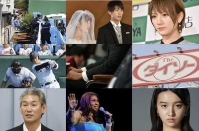 2018_0817_金_TOP9分割