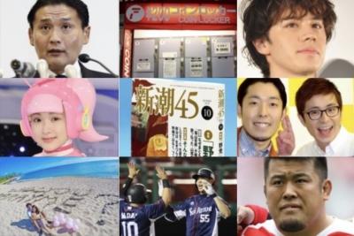 2018_0926_水_TOP9分割
