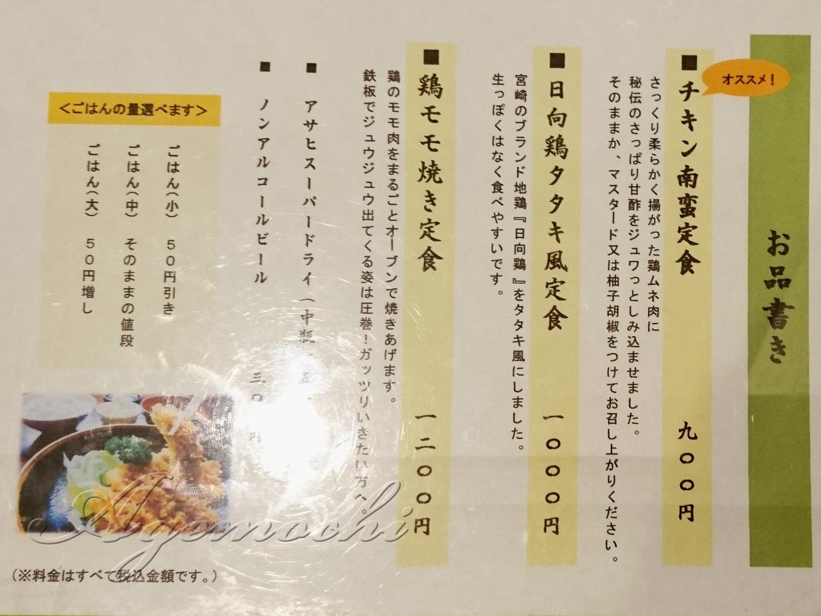 nao2_menu.jpg