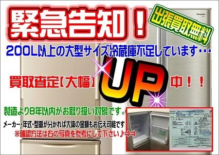 冷蔵庫 買取 下取り 処分 千葉県 千葉市 四街道市 リサイクル リユース