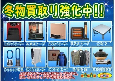 暖房器具 買取 冬物 千葉 リサイクル 愛品館