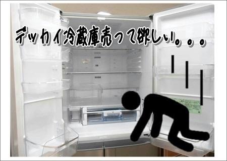 冷蔵庫 買取 千葉