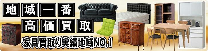 家具買取 八千代市 船橋市 印西市 佐倉市 習志野市