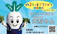2018 ゆるキャラグランプリ開催中!!